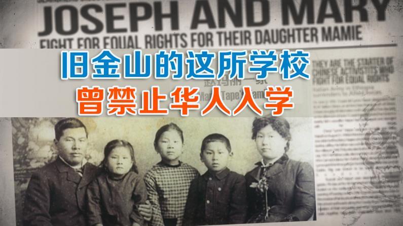 【这故事不在史书上】旧金山的这所学校 曾禁止华人入学