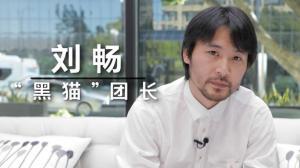 """【洛城会客室】刘畅:最懂戏的""""黑猫"""""""