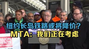 纽约长岛铁路或将降价? MTA:我们正在考虑
