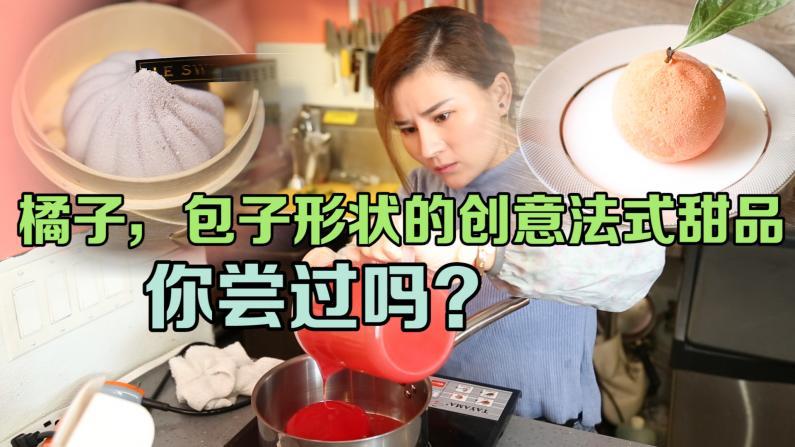 """肚皮""""舞娘""""潜心转做""""厨娘"""" 华裔糕点师打造创意仿真甜品火爆洛城"""