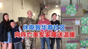 休斯敦华裔社区向阵亡美军家属捐赠物资