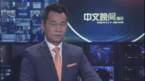 2019年01月18日中文晚间播报