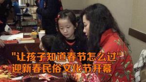 """""""让孩子知道春节怎么过""""  迎新春民俗文化节纽约法拉盛举办"""