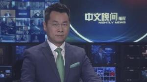 2019年01月19日中文晚间播报