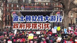 波士顿女性大游行 政府停摆引忧