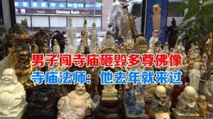 男子闯寺庙砸毁多尊佛像 寺庙法师:他去年就来过