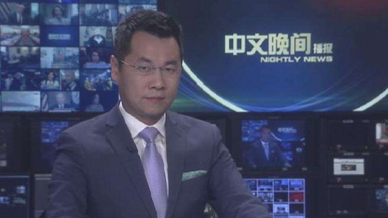 2019年01月20日中文晚间播报