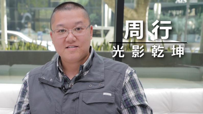 """【洛城会客室】周行:""""理工男""""半路出家实现摄影梦"""