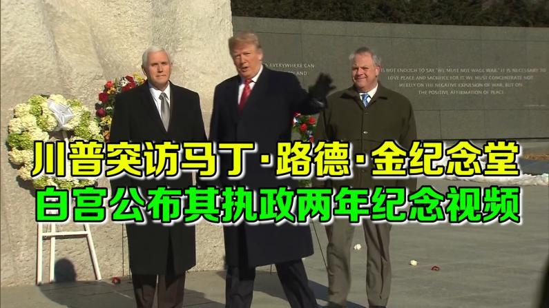 川普突访马丁·路德·金纪念堂 白宫公布其执政两年纪念视频