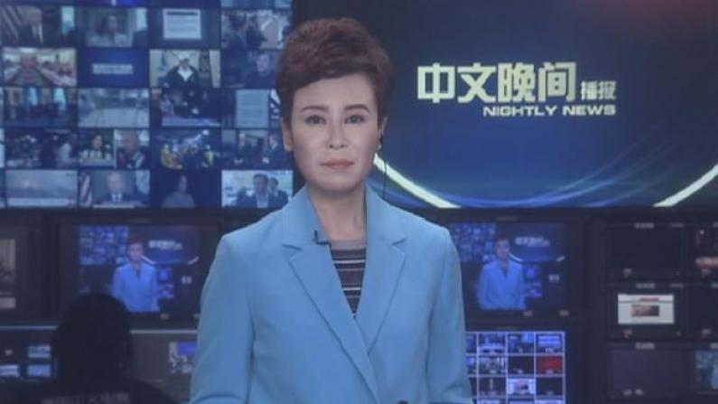 2019年01月21日中文晚间播报