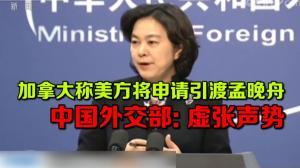 加拿大称美方将申请引渡孟晚舟 中国外交部:虚张声势