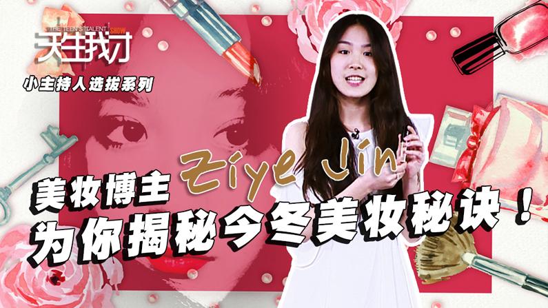 时尚博主金子叶 为你揭秘今冬美妆秘诀!