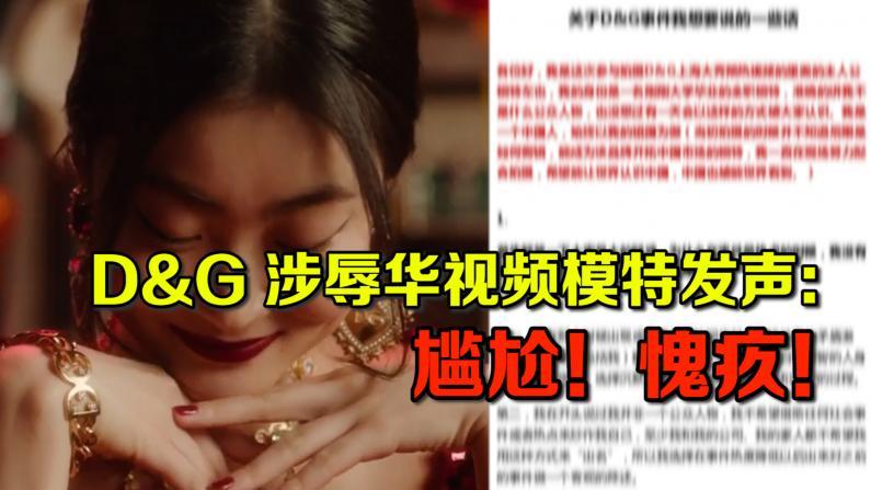 D&G涉辱华视频模特发声:尴尬!愧疚!