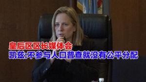 皇后区区长媒体会 凯兹:不参与人口普查就没有公平分配