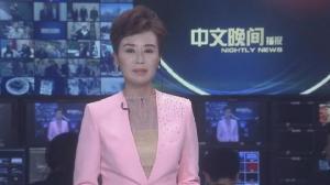 2019年01月22日中文晚间播报