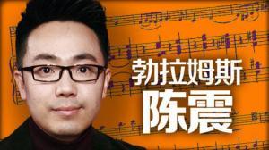 [纽约会客室]陈震: 勃拉姆斯奏鸣曲