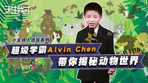 超级学霸Alvin Chen 带你揭秘动物世界