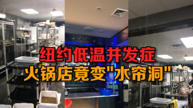 纽约低温并发症 火锅店竟变水帘洞