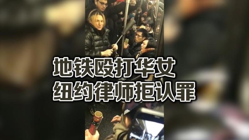 纽约地铁白人律师攻击华裔乘客拒认罪 法律人士:可向律师惩戒委员举报