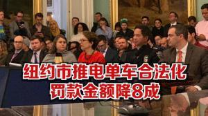 纽约市议会推动电单车合法化 罚款金额降8成