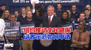纽约推动全民健保 记者示范如何申请
