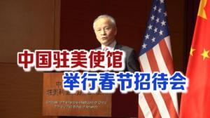 中国驻美使馆举行春节招待会 崔天凯大使致辞