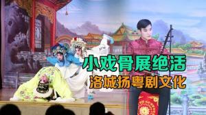小戏骨身手不凡 展传统粤剧魅力