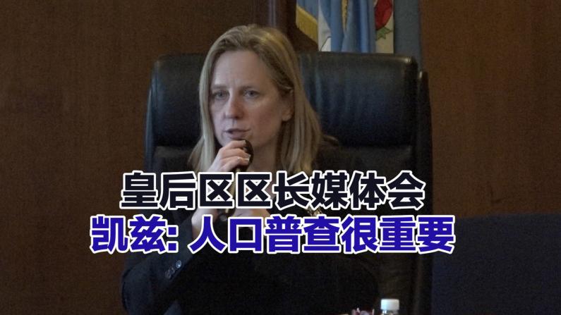 皇后区区长媒体会 凯兹:人口普查很重要