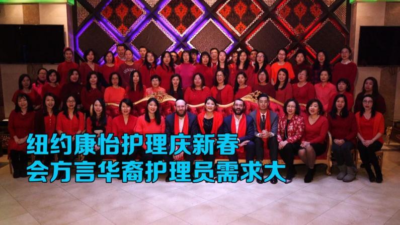 纽约康怡护理庆新春 会方言华裔护理员需求高