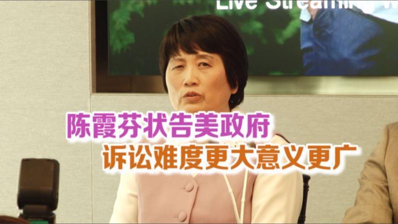 华裔科学家陈霞芬状告美政府 薛海培:诉讼难度更大意义更广