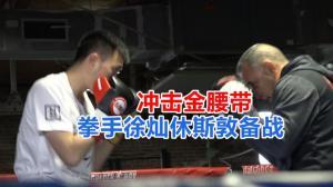 中国拳手徐灿休斯敦备战WBA世界拳王金腰带