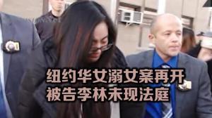 纽约华女溺女案再开庭  被告李林未出现