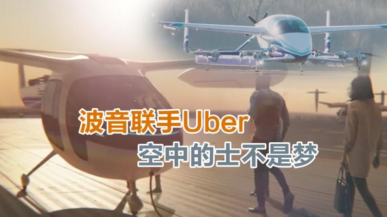 波音联手Uber 空中的士不是梦