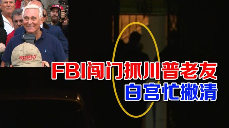 FBI闯门抓川普老友 白宫忙撇清