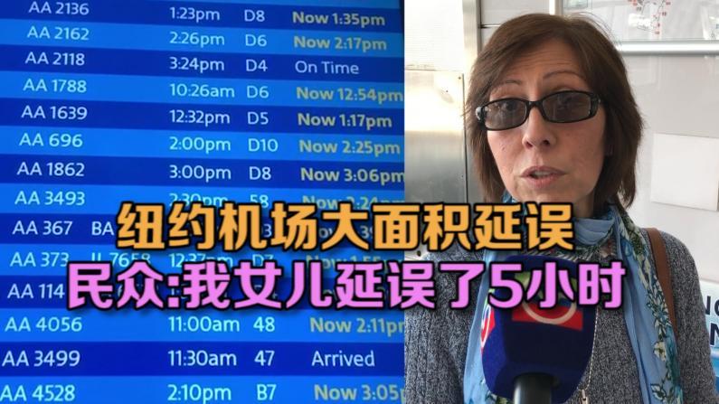 纽约机场大面积延误 民众:我女儿延误了5小时