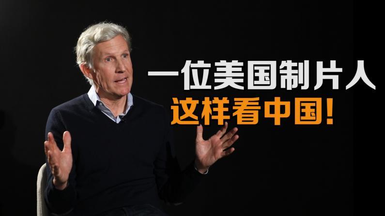 """一位美国制片人用电影讲述他眼中的""""现代中国"""""""