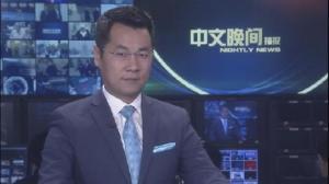 2019年01月25日中文晚间播报