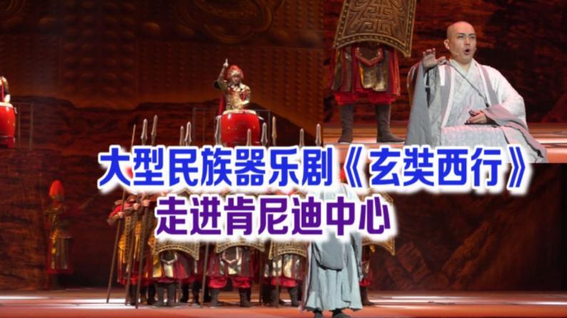 大型民族器乐剧《玄奘西行》走进肯尼迪中心