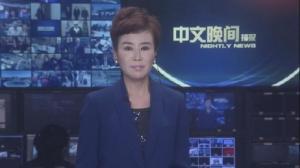2019年01月26日中文晚间播报