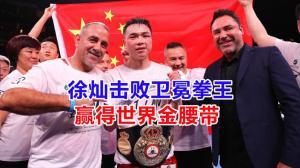 徐灿勇夺世界拳王金腰带 中国最年轻拳王诞生
