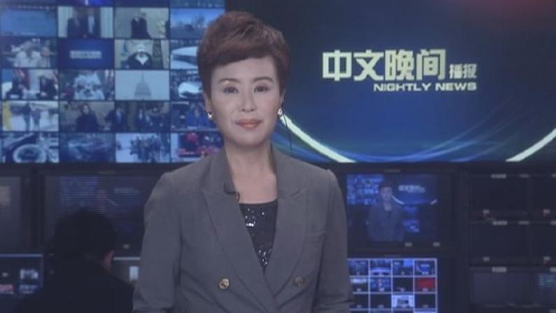 2019年01月27日中文晚间播报