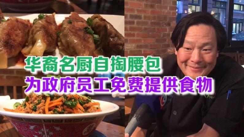 华裔名厨自掏腰包 为政府员工免费提供食物