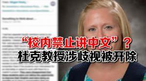 """""""校内禁止讲中文""""? 杜克教授涉歧视被开除"""