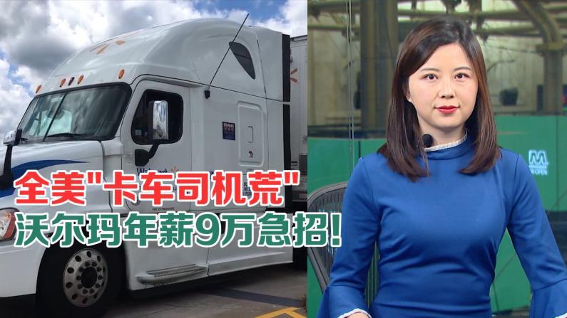 """全美""""卡车司机荒"""" 沃尔玛年薪9万急招!"""