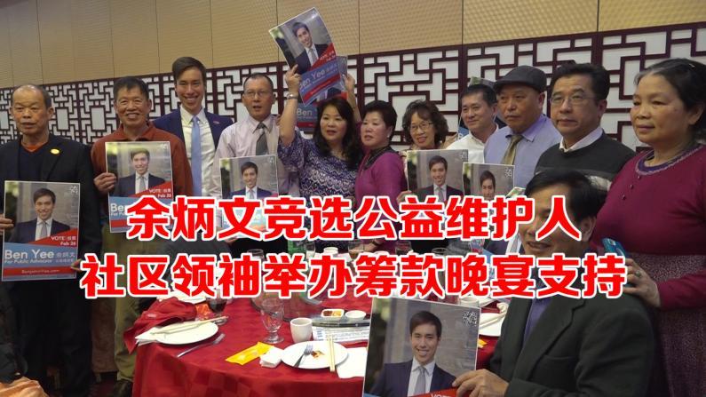 余炳文竞选公益维护人 社区领袖举办筹款晚宴支持