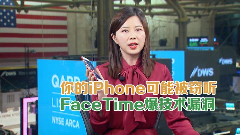 你的iphone可能被窃听 FaceTime爆技术漏洞