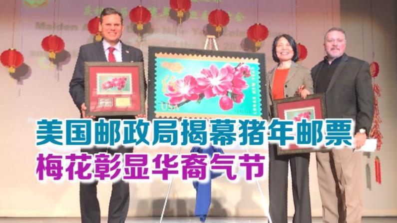 美国邮政局揭幕猪年邮票 梅花彰显华裔气节