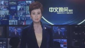 2019年01月29日中文晚间播报