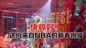 NBA快船队中华传统夜年味浓 林书豪惊喜亮相送佳节祝福