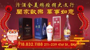 美国大文行酒业有限公司